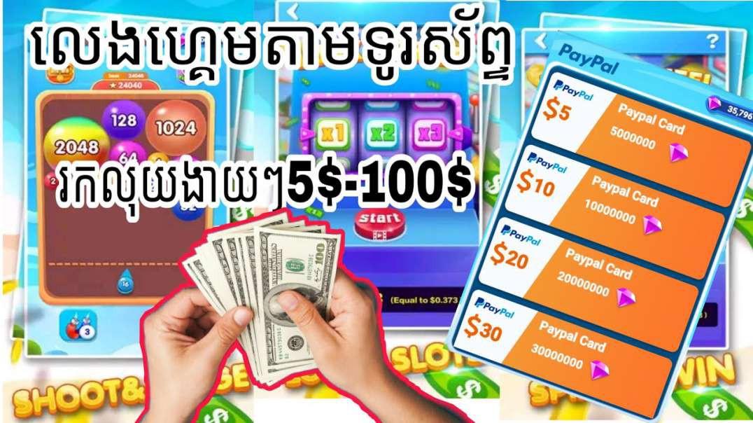 Earn money App 2048Bubble to PayPal 5$-100$/ រកលុយងាយៗតាមទូស័ព្ទ 5$-100$